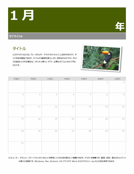 スナップショット カレンダー