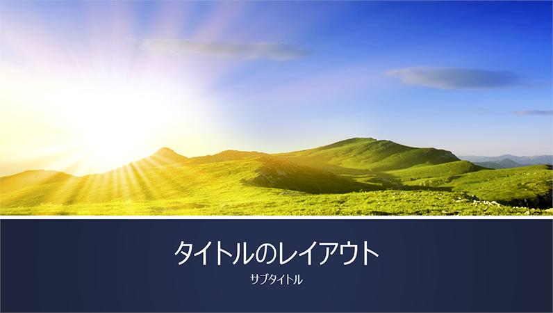 自然をテーマにした青帯のプレゼンテーション、山の向こうから日が昇る写真付き (ワイドスクリーン)