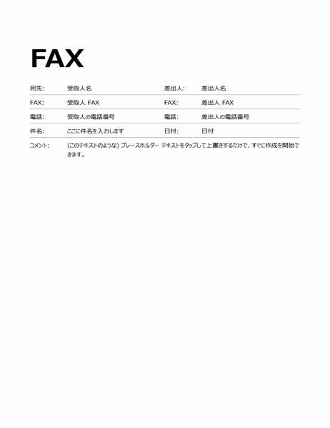FAX 送付状 (標準形式)