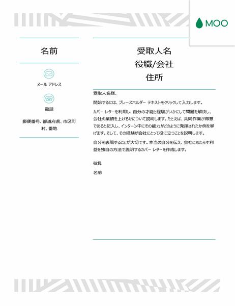 クリエイティブなカバー レター (デザイン協力: MOO 社)