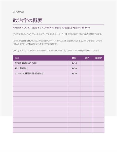 プロジェクト タスク リスト