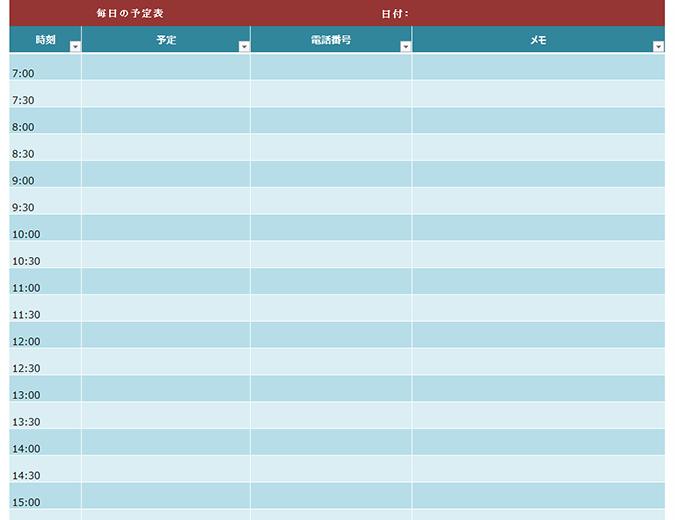 1 日の予定カレンダー