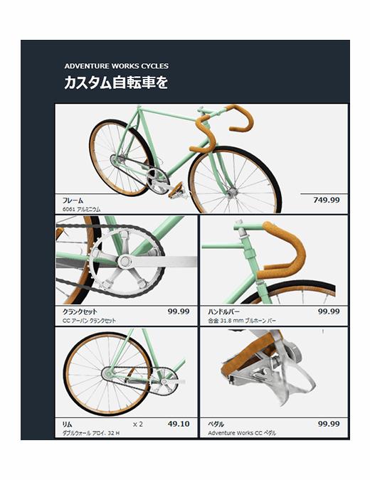 3D Excel 製品カタログ (自転車モデル)