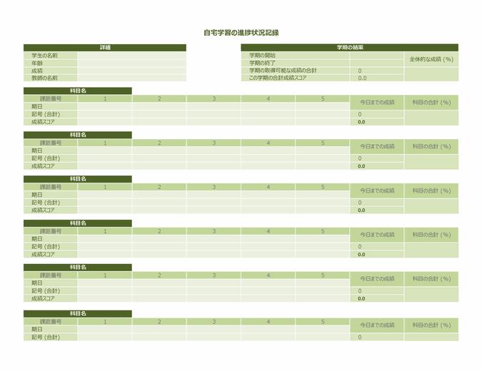 自宅学習の進捗状況記録
