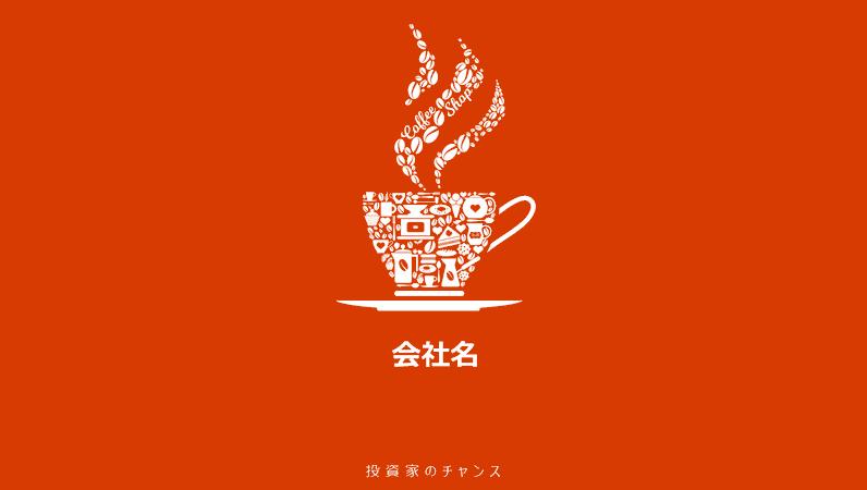 コーヒー ショップ ビジネス向けピッチ デッキ