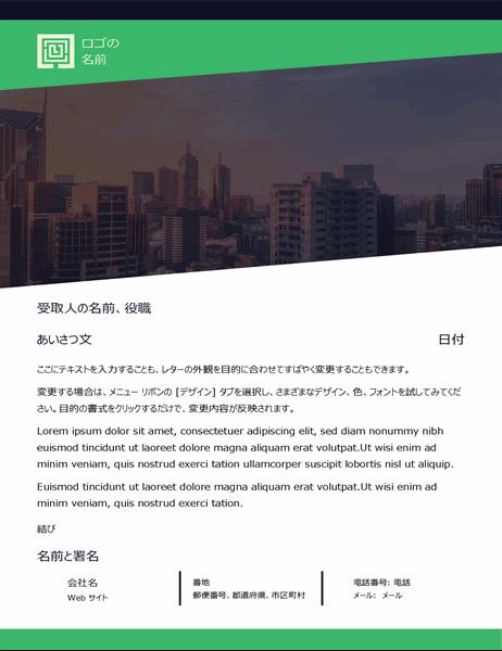 ビジネス レター (緑の森のデザイン)