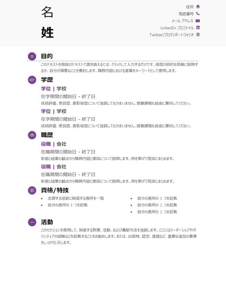 学生用の履歴書 (モダンなデザイン)