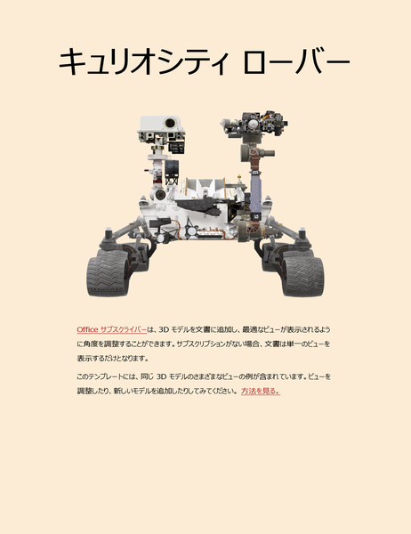 3D Word 科学レポート (火星ローバー モデル)