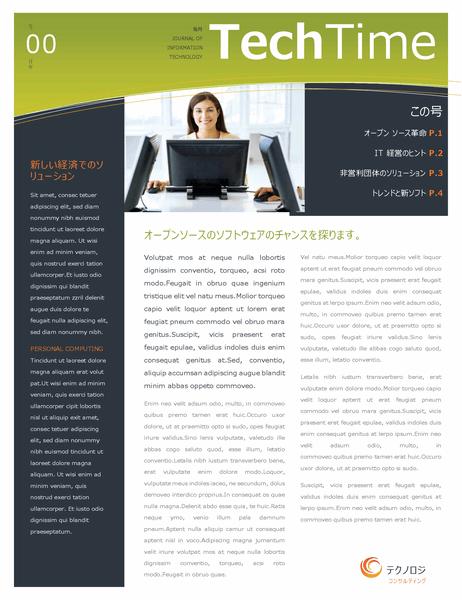 技術業界向けのニュースレター (4 ページ)