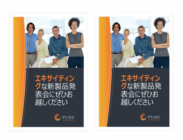 技術ビジネス向け招待状 (1 ページあたり 2 枚)