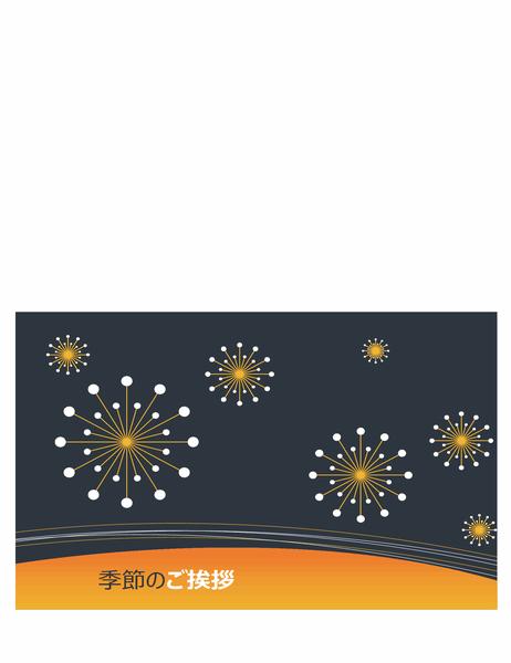 技術業界向けの季節のグリーティングカード (半分折り)
