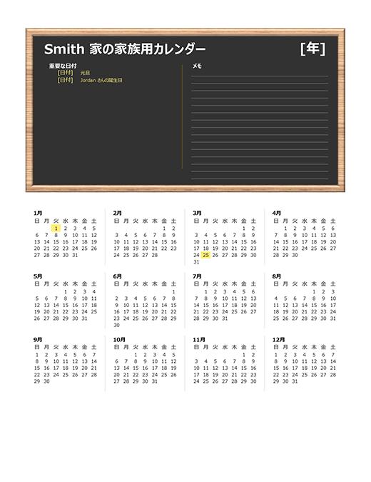 家族用カレンダー (年の選択可、日曜日から土曜日)
