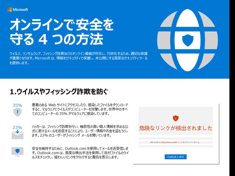 オンラインでの安全を確保する 4 つの方法
