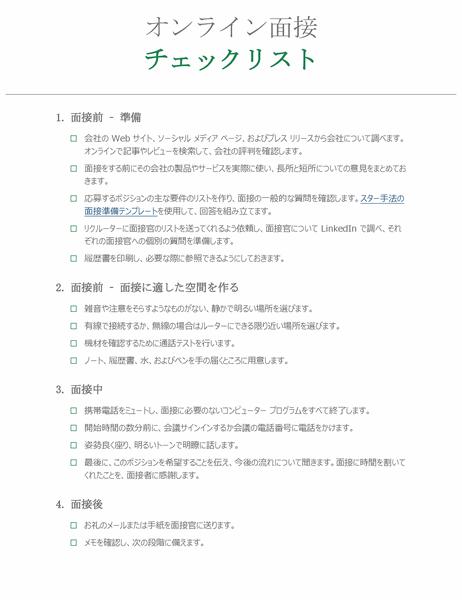 オンライン面接のチェックリスト