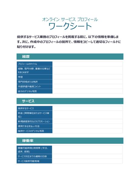 オンライン サービス プロファイルのワークシート