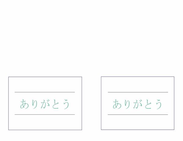結婚式のお礼状(1ページあたり2つ)