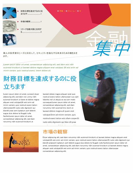 金融業向けのニュースレター (2 ページ)