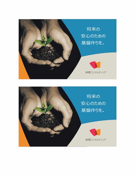 金融業向けポストカード (1 ページあたり 2枚)