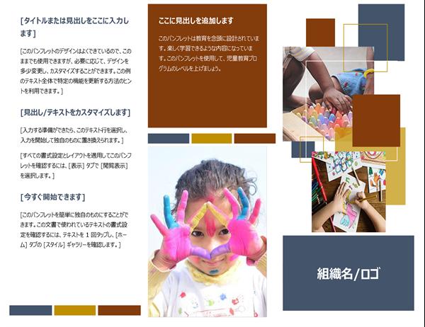 教育機関向けパンフレット