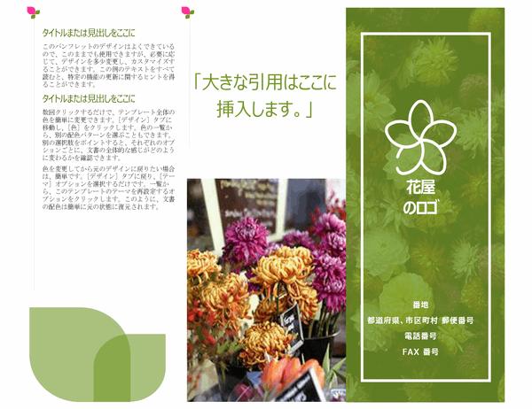 花屋のパンフレット