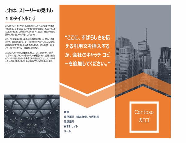 建築のカタログ