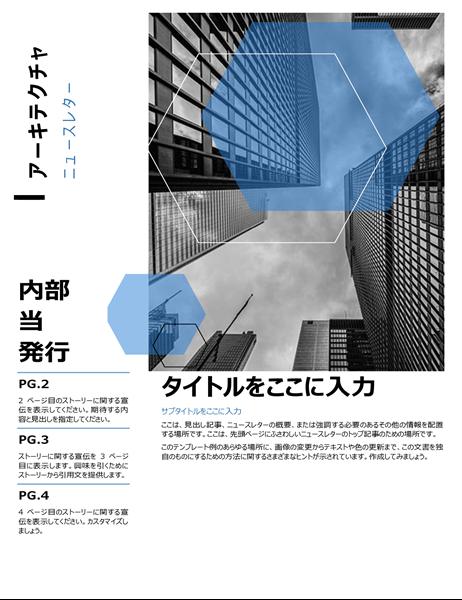 建築のニュースレター