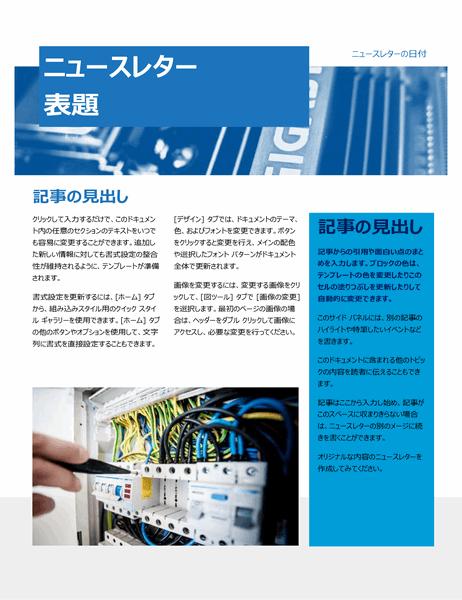 ハードウェア ニュースレター