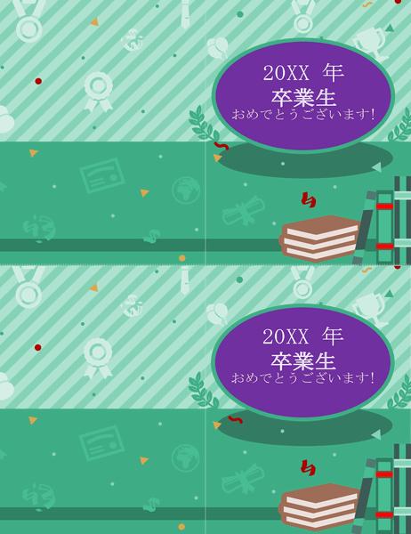 卒業祝いのカード (1 ページあたり 2 枚)