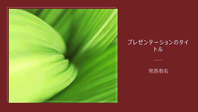 葉のデザイン