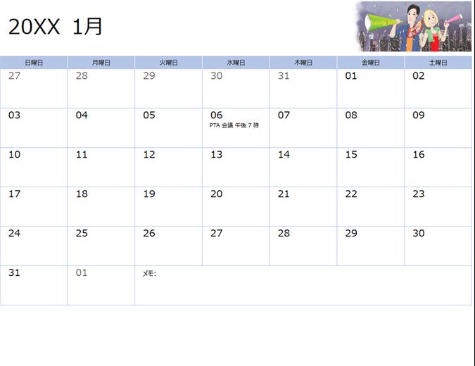 イラスト入り学校用カレンダー