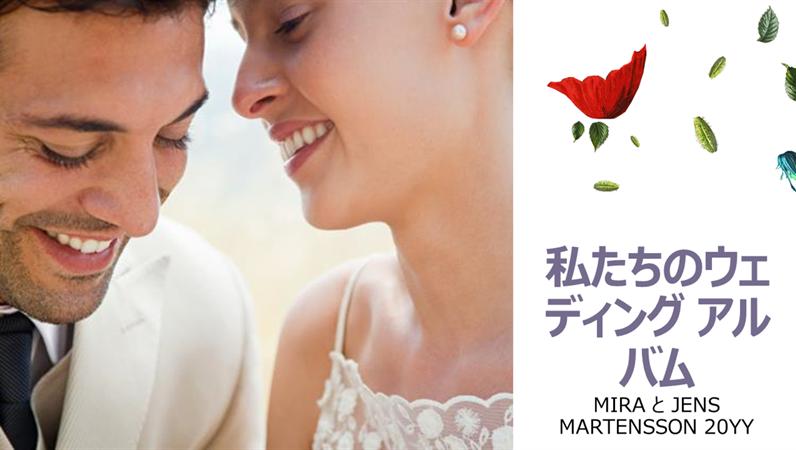 花の結婚式のアルバム
