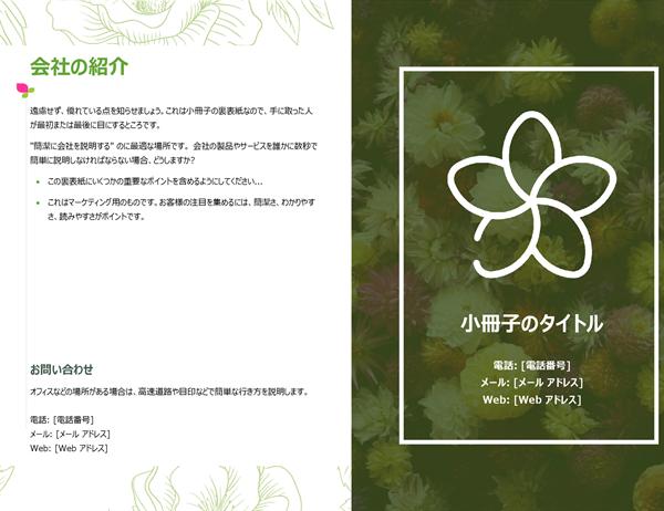 緑の花柄の小冊子