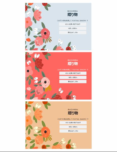 エレガントな花柄の母の日のギフト券