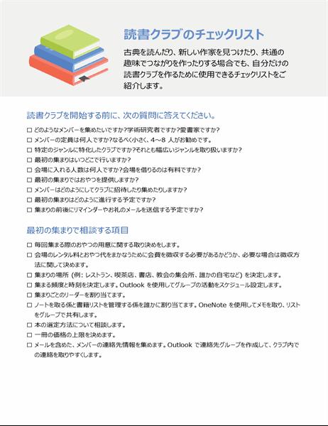 読書クラブのチェックリスト