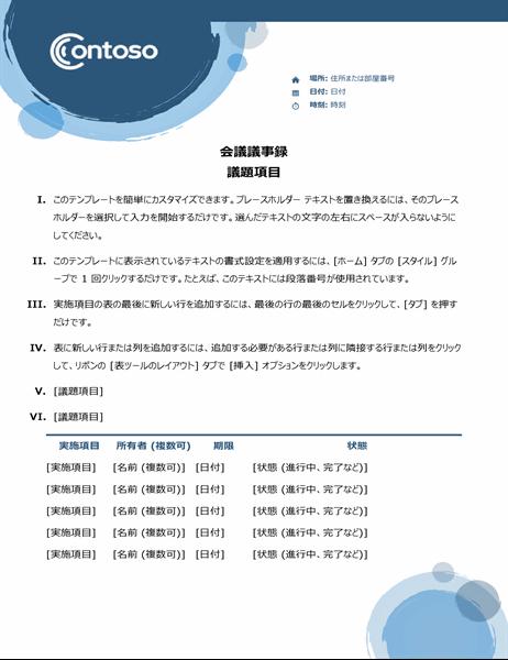 青い球体のミーティング議事録