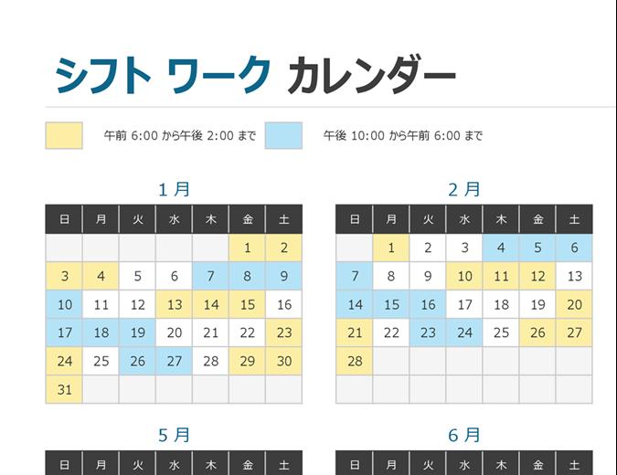 一目で確認できる年の交代制勤務カレンダー