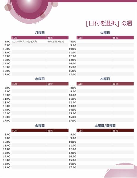 予定カレンダー (ローズ スイート)