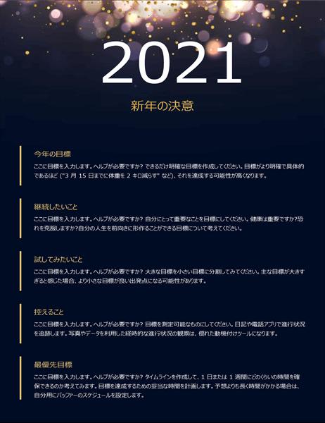 新年の決意リスト