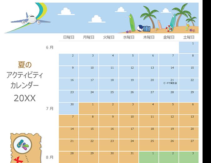 夏のアクティビティ カレンダー