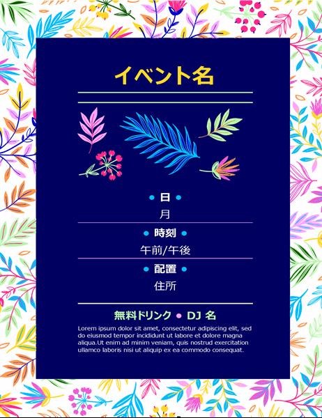 鮮やかな花柄のイベントのチラシ
