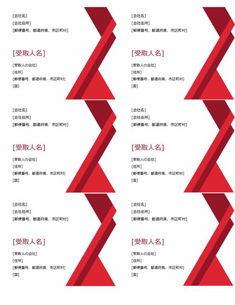 太い S 字をデザインに取り入れたラベル (1 ページあたり 6 枚)