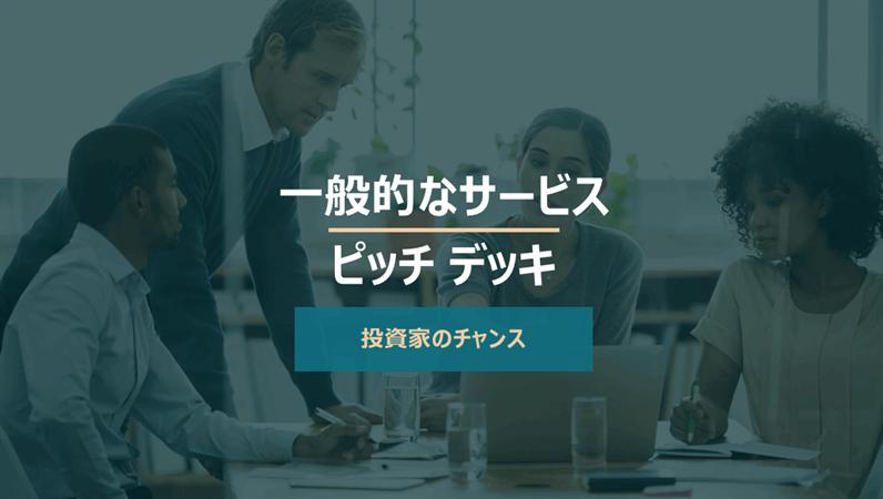 プロフェッショナル サービス向けピッチ デッキ