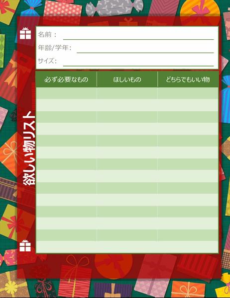 子供の休日の欲しい物リスト
