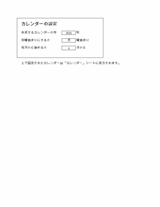 年間カレンダー (任意年対応, 表示変更可)