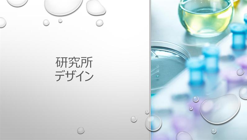 研究所の水滴のデザイン