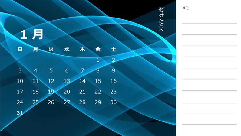 抽象的な写真カレンダー