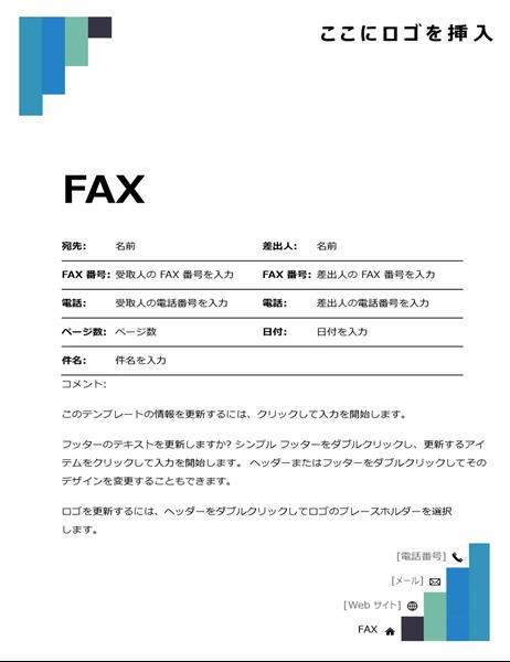 青い階段 FAX 送付状
