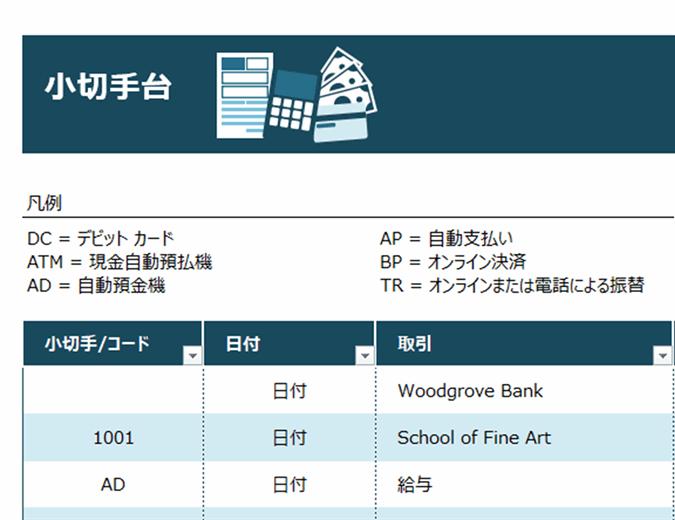 取引コードを含む小切手台帳