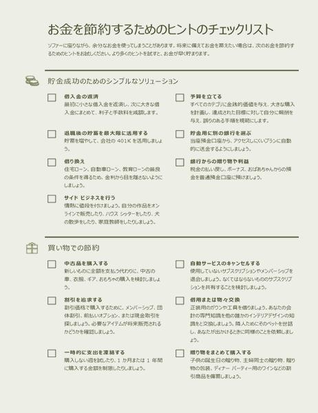 お金を節約するためのヒントのチェックリスト