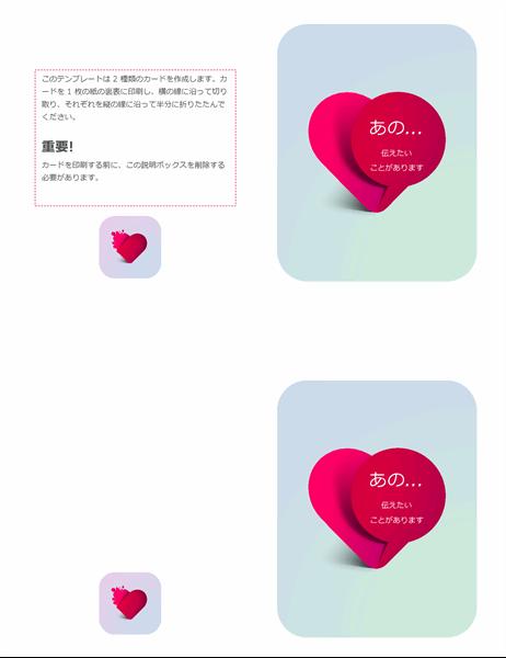密かに思いを寄せるバレンタインのカード